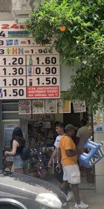 athens low price